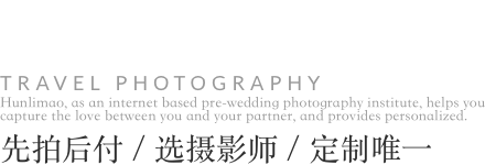 三亚-大小洞天客照,婚纱照图片,婚纱照欣赏